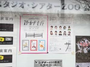 札幌行き(201405)シアターZOO掲示