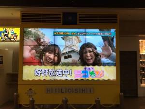 札幌行き(201405)ニコなび!