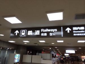 東京行き(201405)成田到着