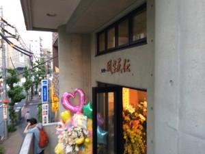 東京行き(201405)シアター風姿花伝