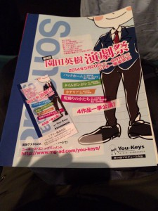 東京行き(201405)園田英樹演劇祭