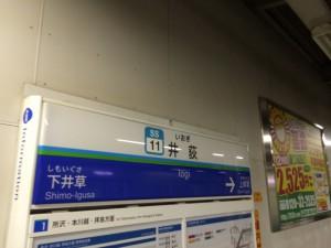 東京行き(201405)井荻駅