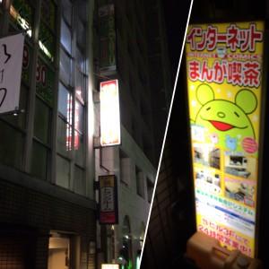 東京行き(201405)銀座のネカフェ