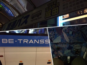 東京行き(201405)アクセス成田