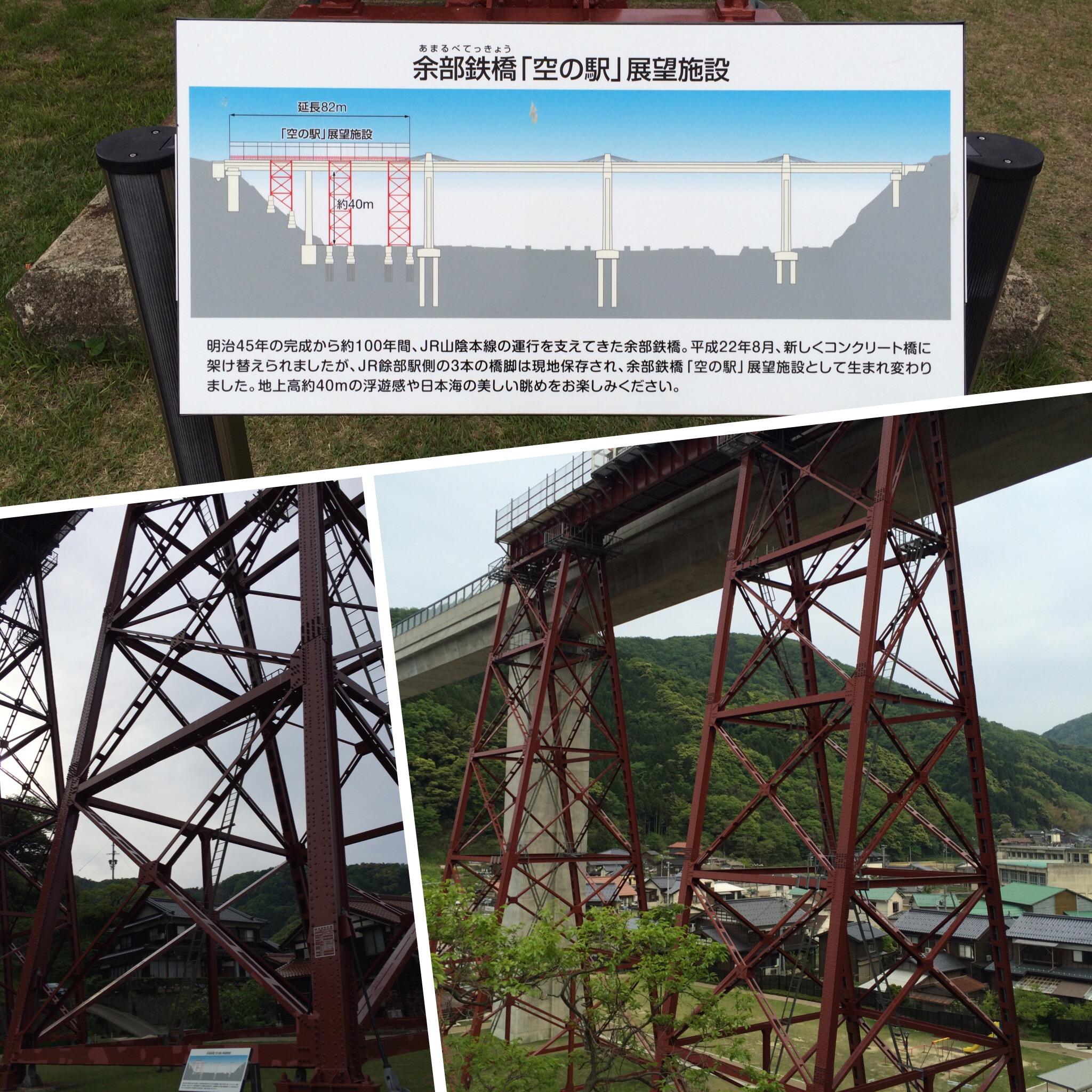 余部鉄橋1