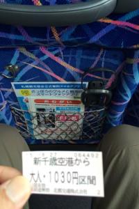 中央バスで札幌へ