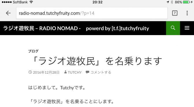 ラジオブログはじめます